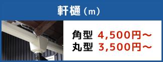 軒樋(m)価格