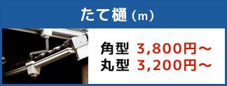 たて樋(m)価格
