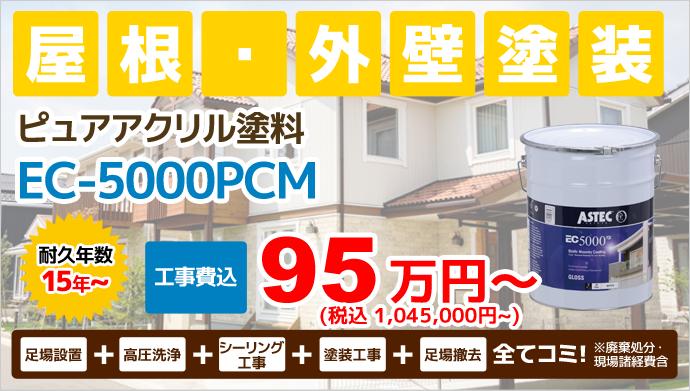 ピュアアクリル塗料 EC-5000PCM