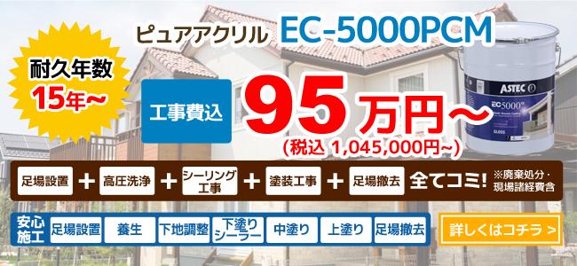 ピュアアクリル EC-5000PCM