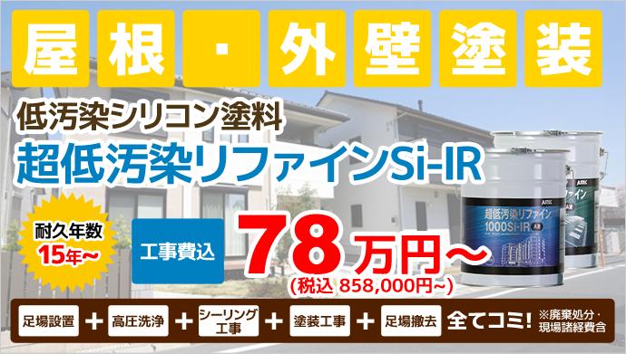 低汚染シリコン塗料 超低汚染リファインSi-IR