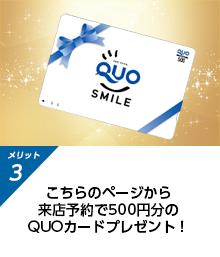 こちらのページから来店予約で500円分のQUOカードプレゼント!
