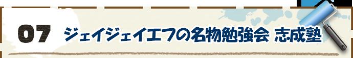 7.ジェイジェイエフの名物勉強会志成塾