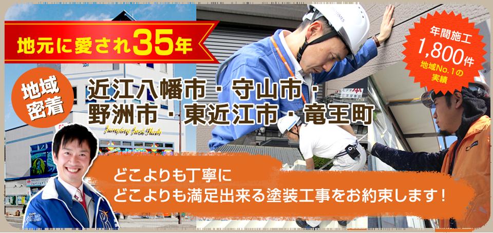 滋賀県近江八幡で30年 どこよりも丁寧にどこよりも満足できる塗装工事をお約束します!