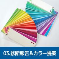03.診断報告&カラー提案