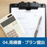 04.見積書・プラン提出