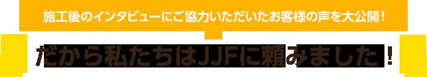 だから私たちはJJFに頼みました!
