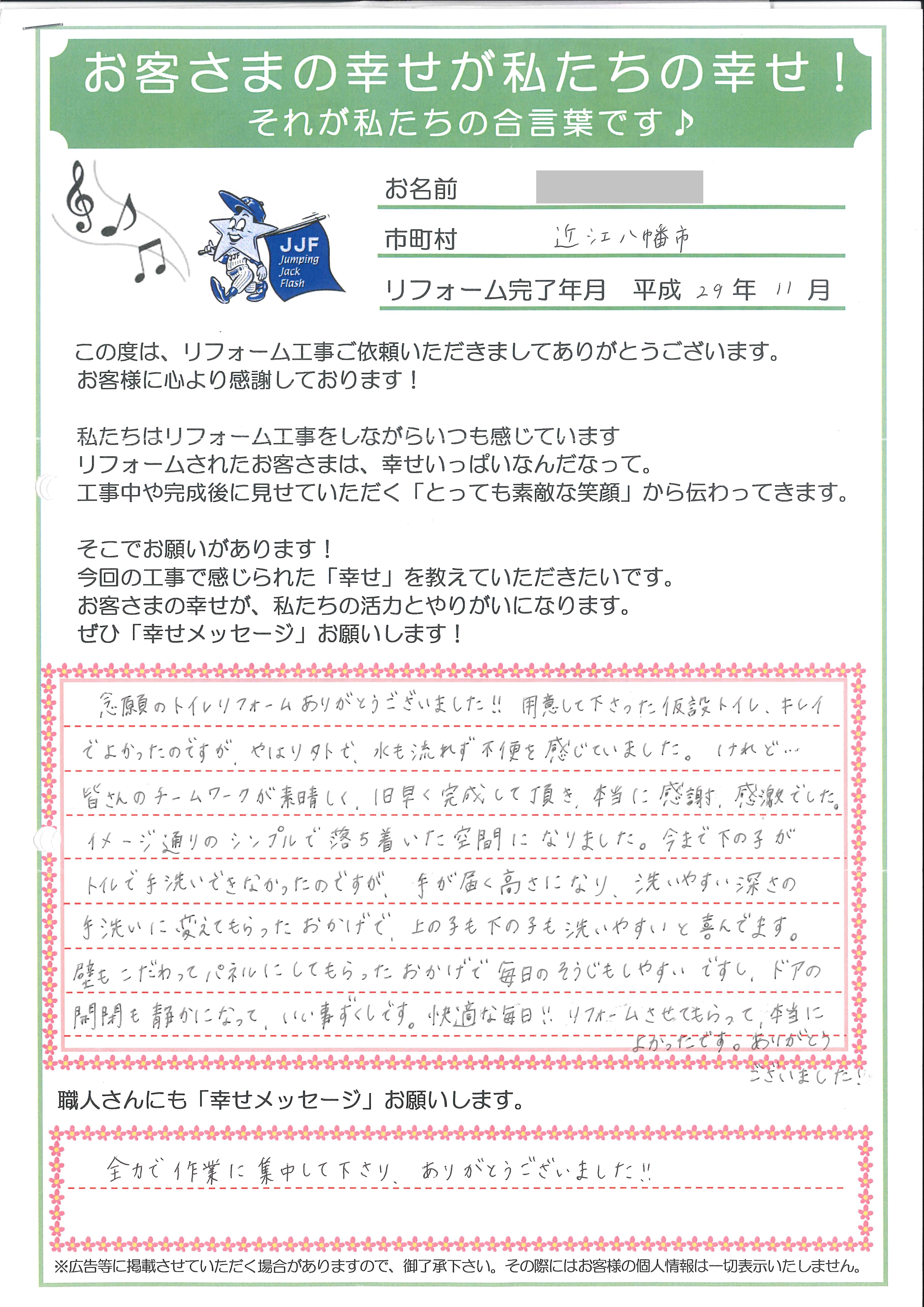 近江八幡市 M様邸 トイレ改装工事