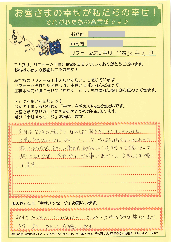 東近江市 K様邸 キッチン改装工事