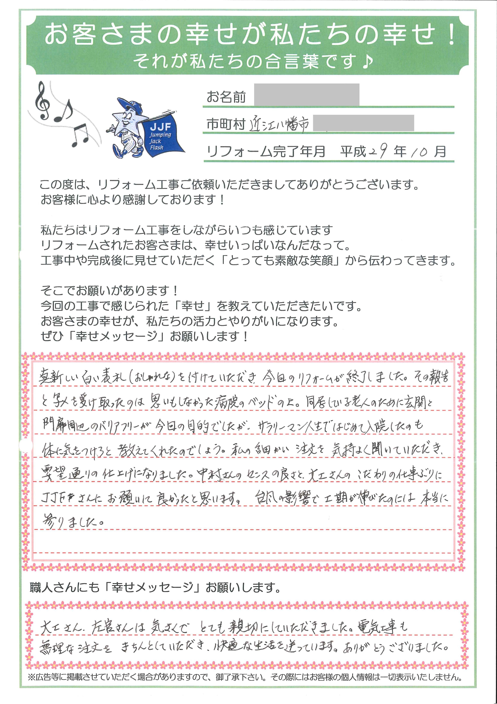 近江八幡市 Y様邸 外構工事