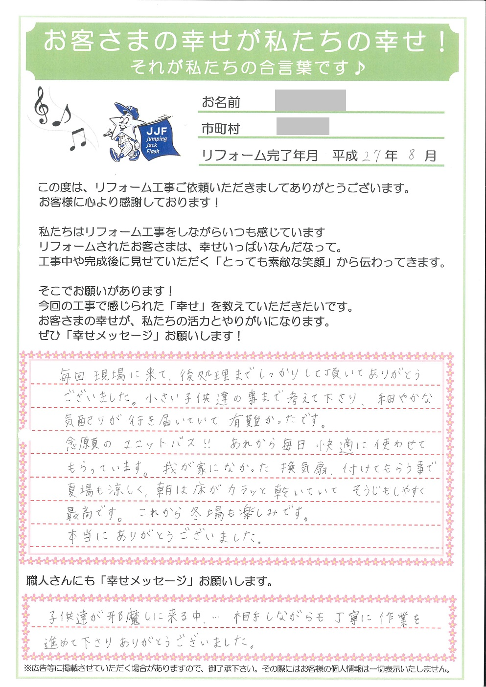近江八幡市 M様邸 浴室改装工事