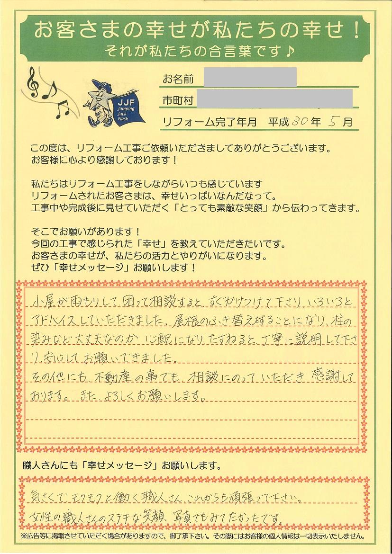 近江八幡市 F様邸 屋根葺き替え工事