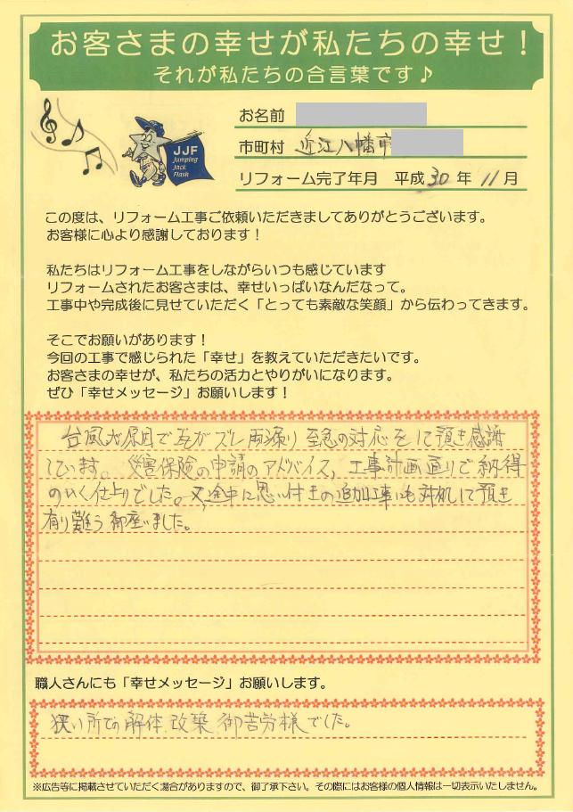 近江八幡市 T様邸 瓦・内装修繕工事