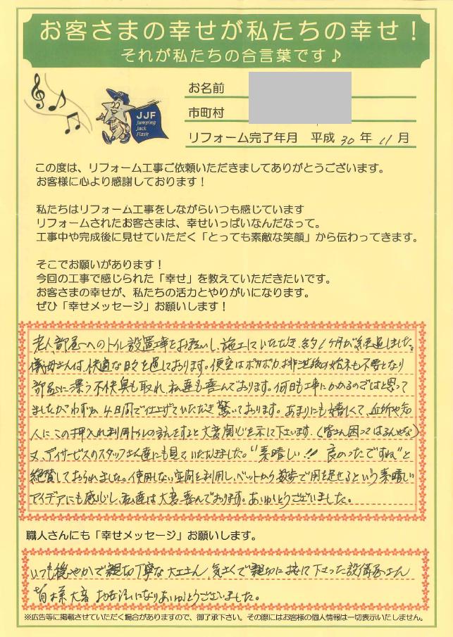 近江八幡市 S様邸 トイレ新設工事