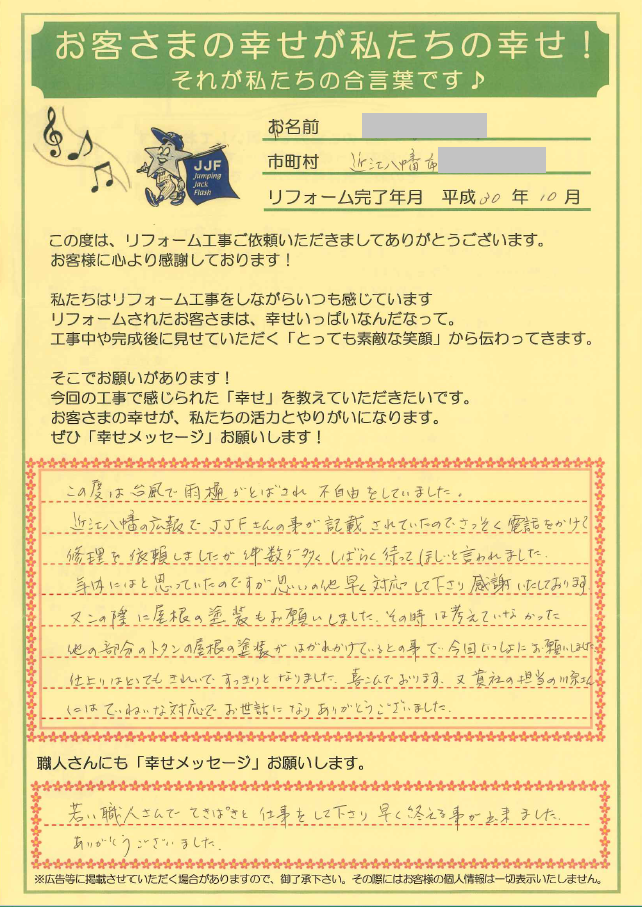 近江八幡市 K様邸 屋根塗装・修理工事