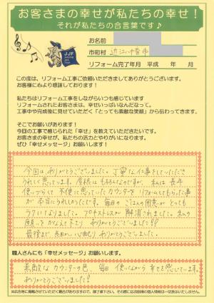 近江八幡市 K様邸 屋根塗装工事+カウンター工事