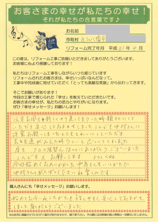 近江八幡市 Y様邸 洋室改装工事