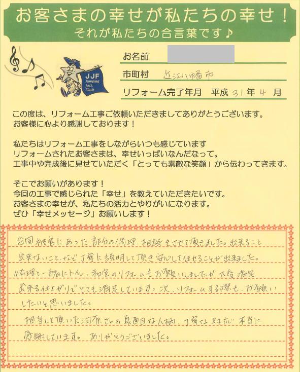 近江八幡市 M様邸 トイレ・内装工事