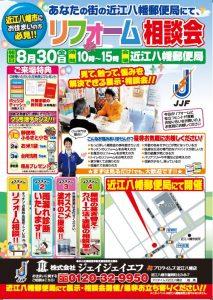 リフォーム相談会 in 近江八幡郵便局