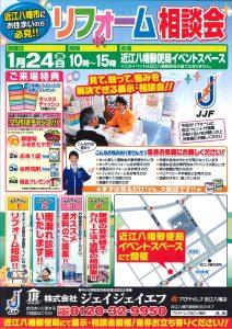 郵便局にてリフォーム相談会