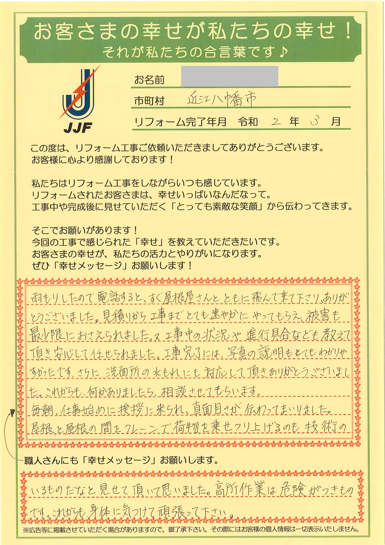 近江八幡市 F様邸 屋根工事