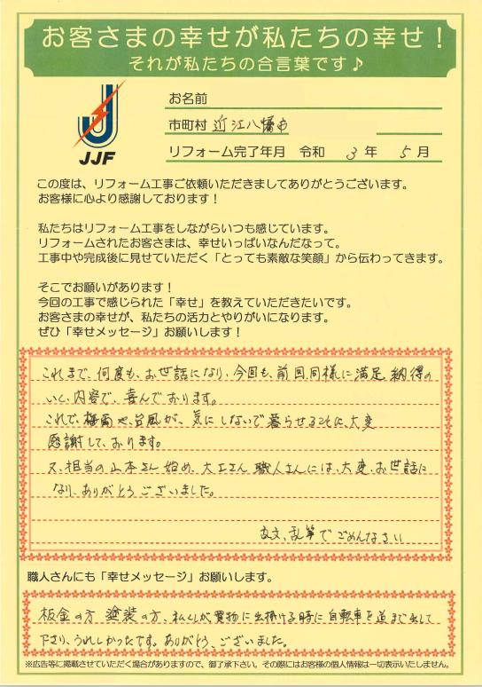 近江八幡市 H様邸 屋根カバー工事