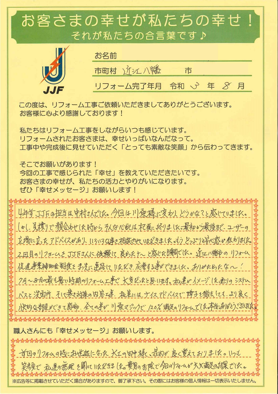 近江八幡市 Y様邸 改装工事